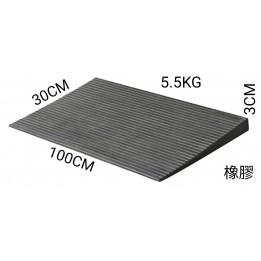 門檻前斜坡磚 高3.0x30x100CM