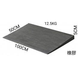 門檻前斜坡磚 高5.0x50x100CM