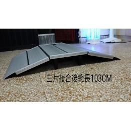 門檻斜坡板雙側 103CM 停產