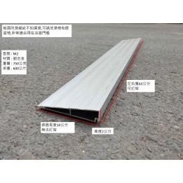 門檻斜坡板組合式 高度2公分
