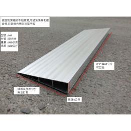 門檻斜坡板組合式 高度4公分