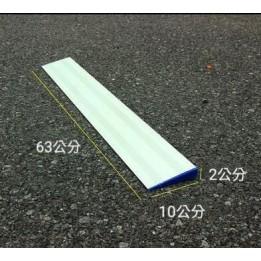 門檻斜坡板單側 組合式 高2CM 獨家新款