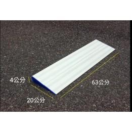 門檻斜坡板單側 組合式 高4CM 獨家新款