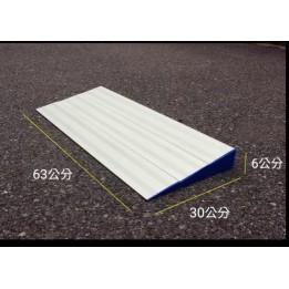 門檻斜坡板單側 組合式 高6CM 獨家新款