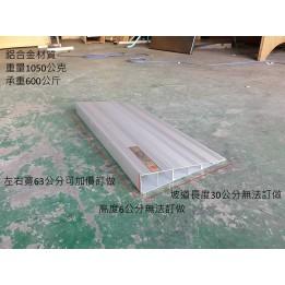 門檻斜坡板組合式 高度6公分
