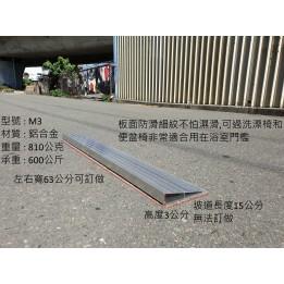 門檻斜坡板組合式 高度3公分