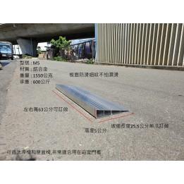 門檻斜坡板組合式 高度5公分