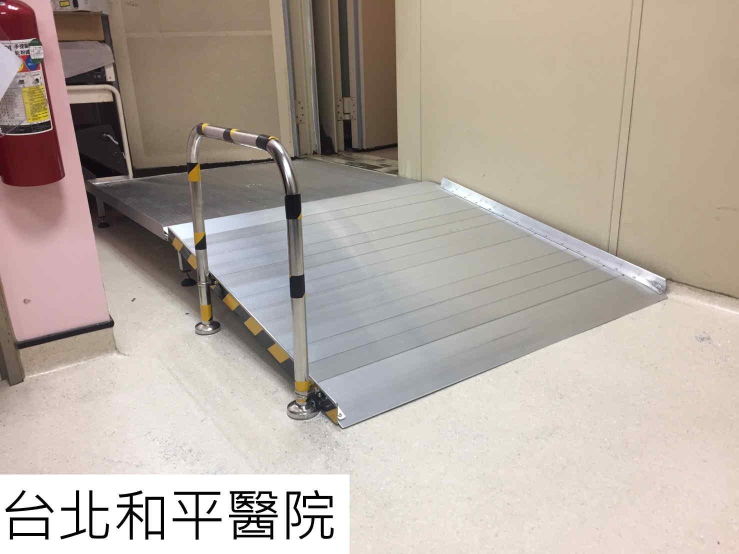 台北和平醫院使用鋁合金平台搭配訂做款左右折疊式斜坡板方便輪椅轉彎