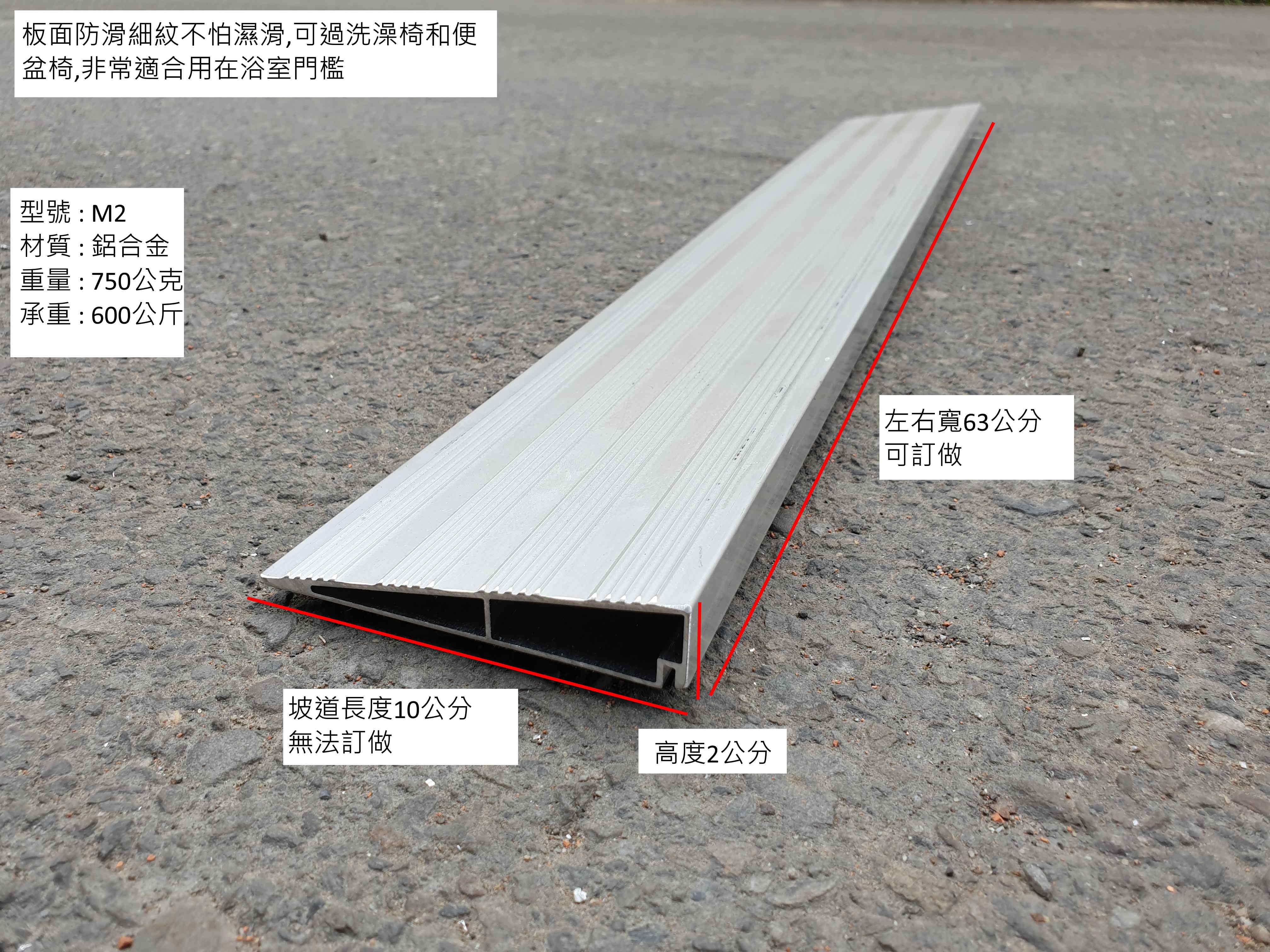 門檻斜坡板組合式 型號M2
