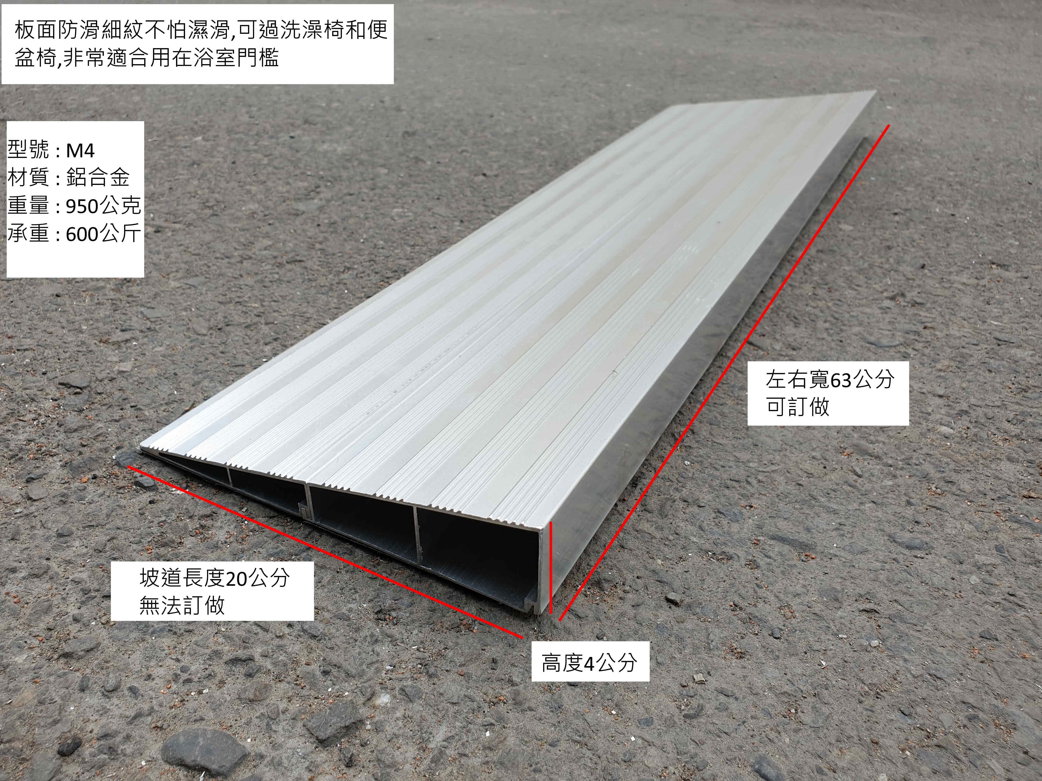 門檻斜坡板組合式 型號M4