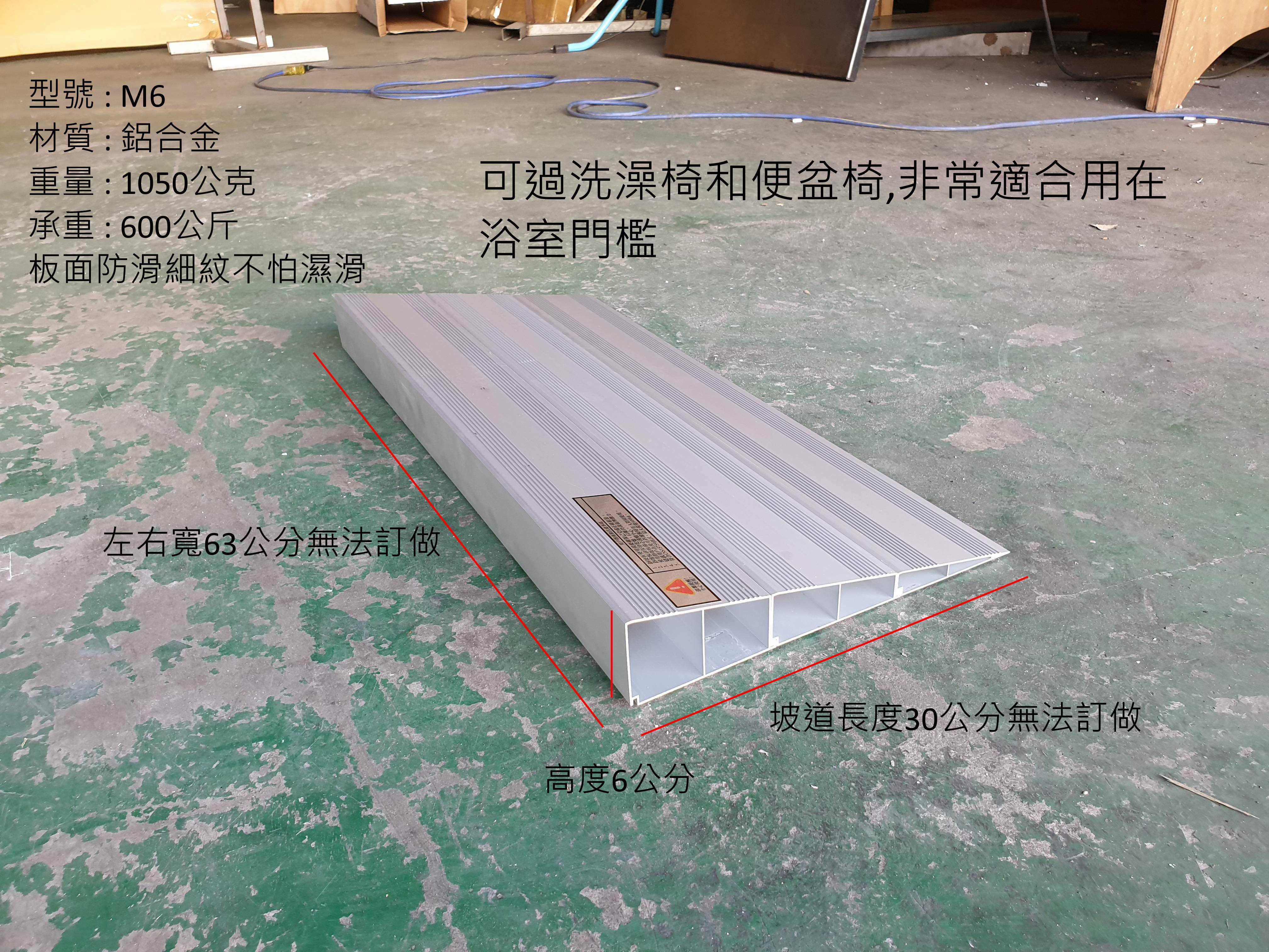 門檻斜坡板組合式 型號M6