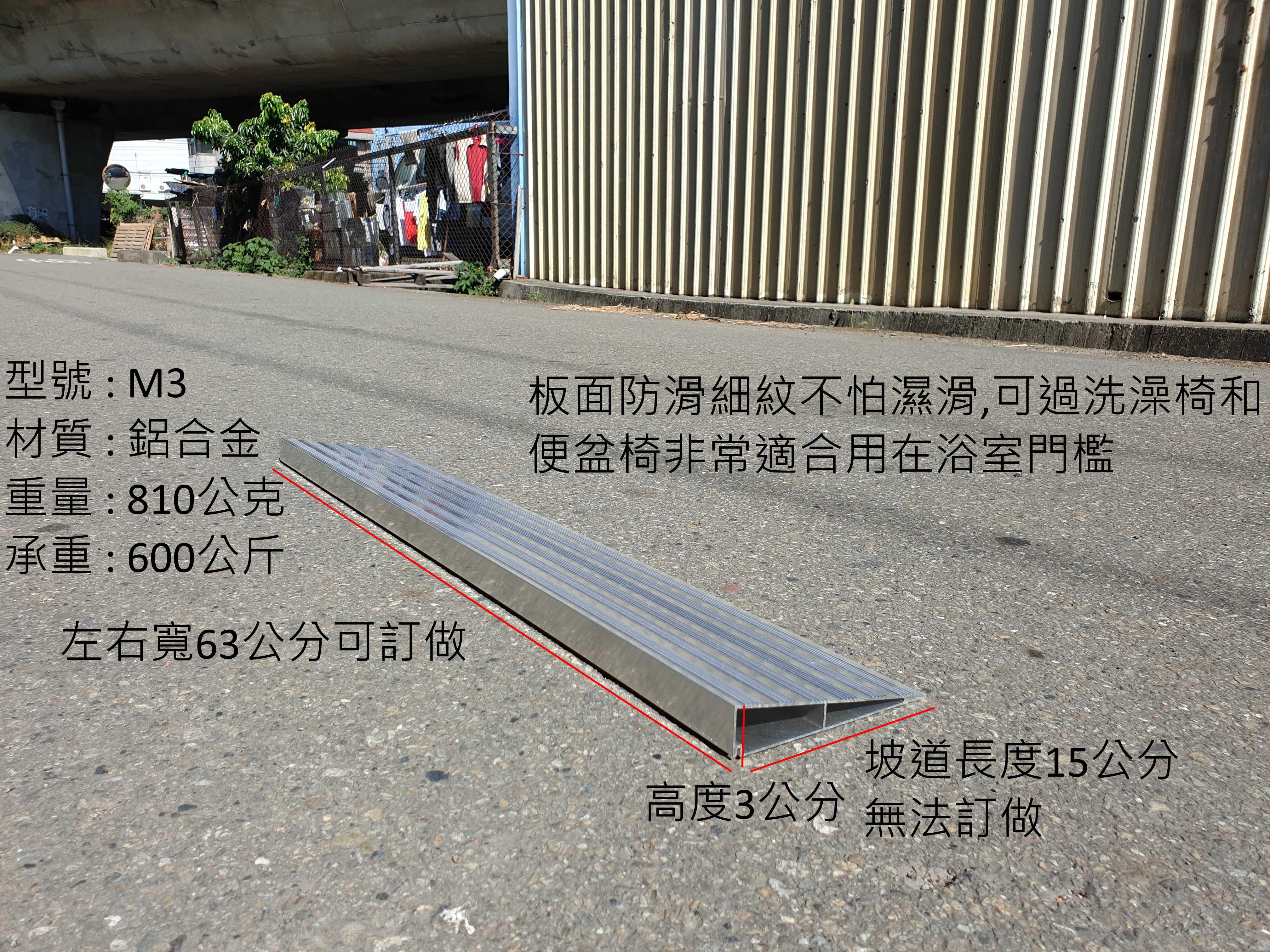 門檻斜坡板組合式 型號M3