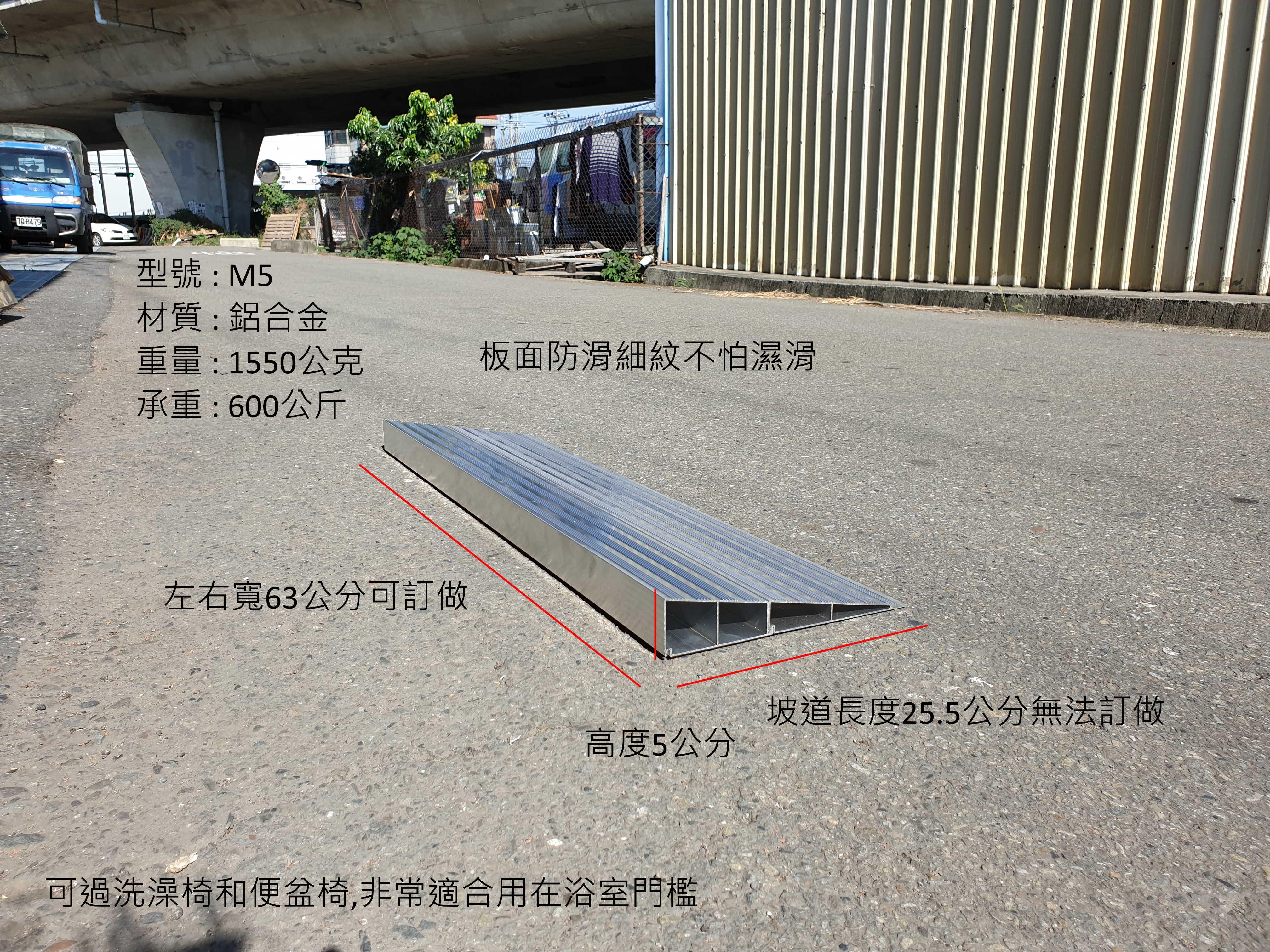 門檻斜坡板組合式 型號M5
