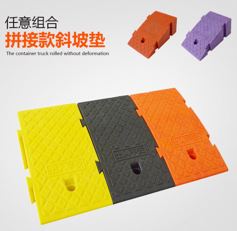 模組式斜坡磚