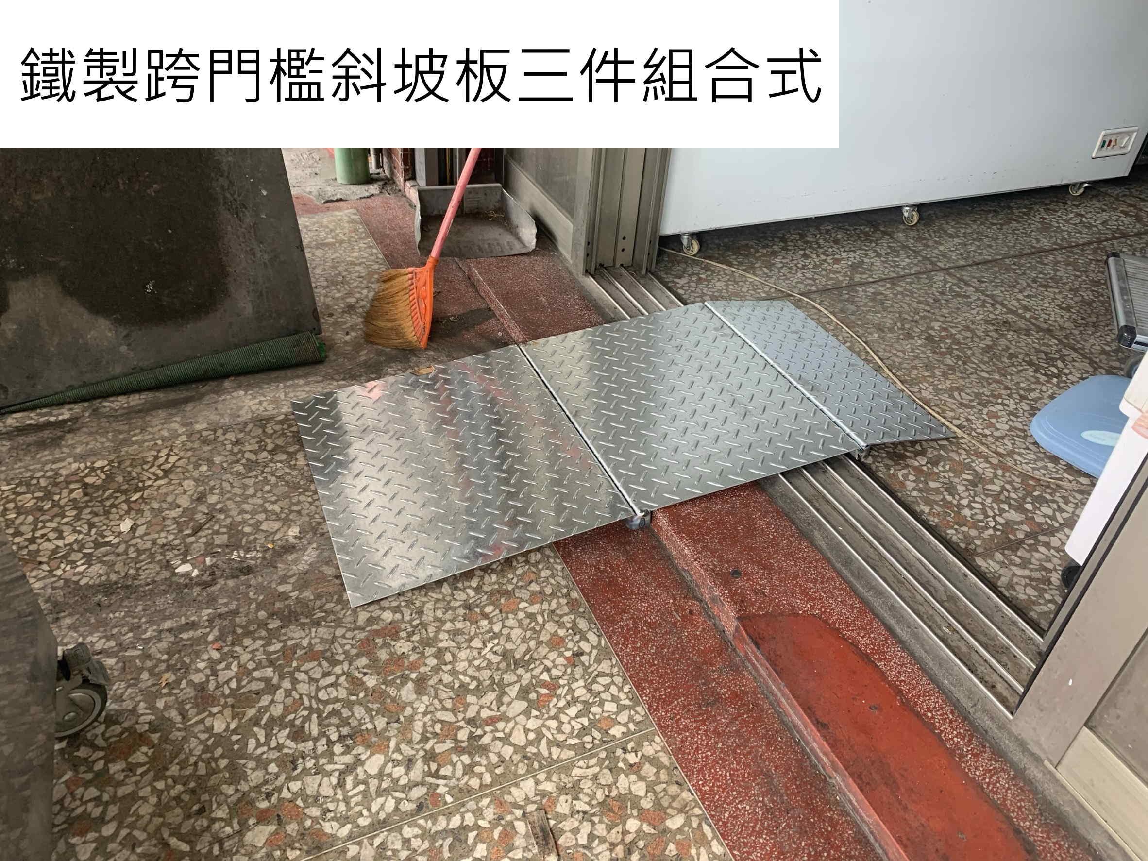斜坡鐵板訂做 跨門檻斜坡板三件組合式