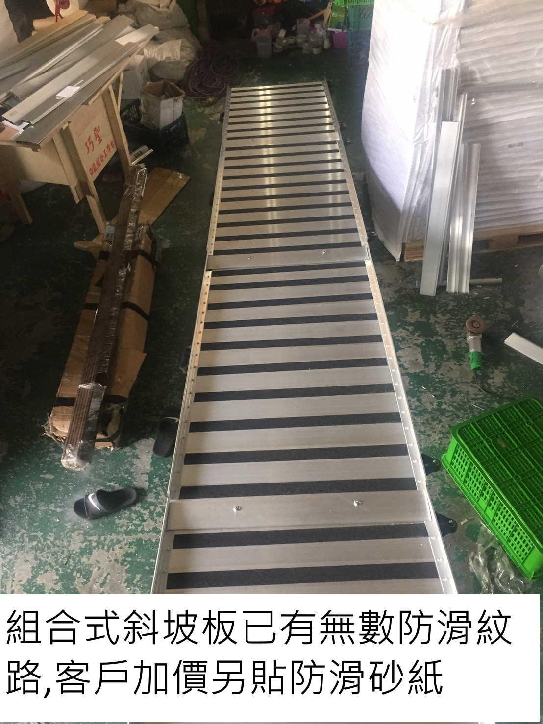 組合式斜坡板加價貼防滑砂紙