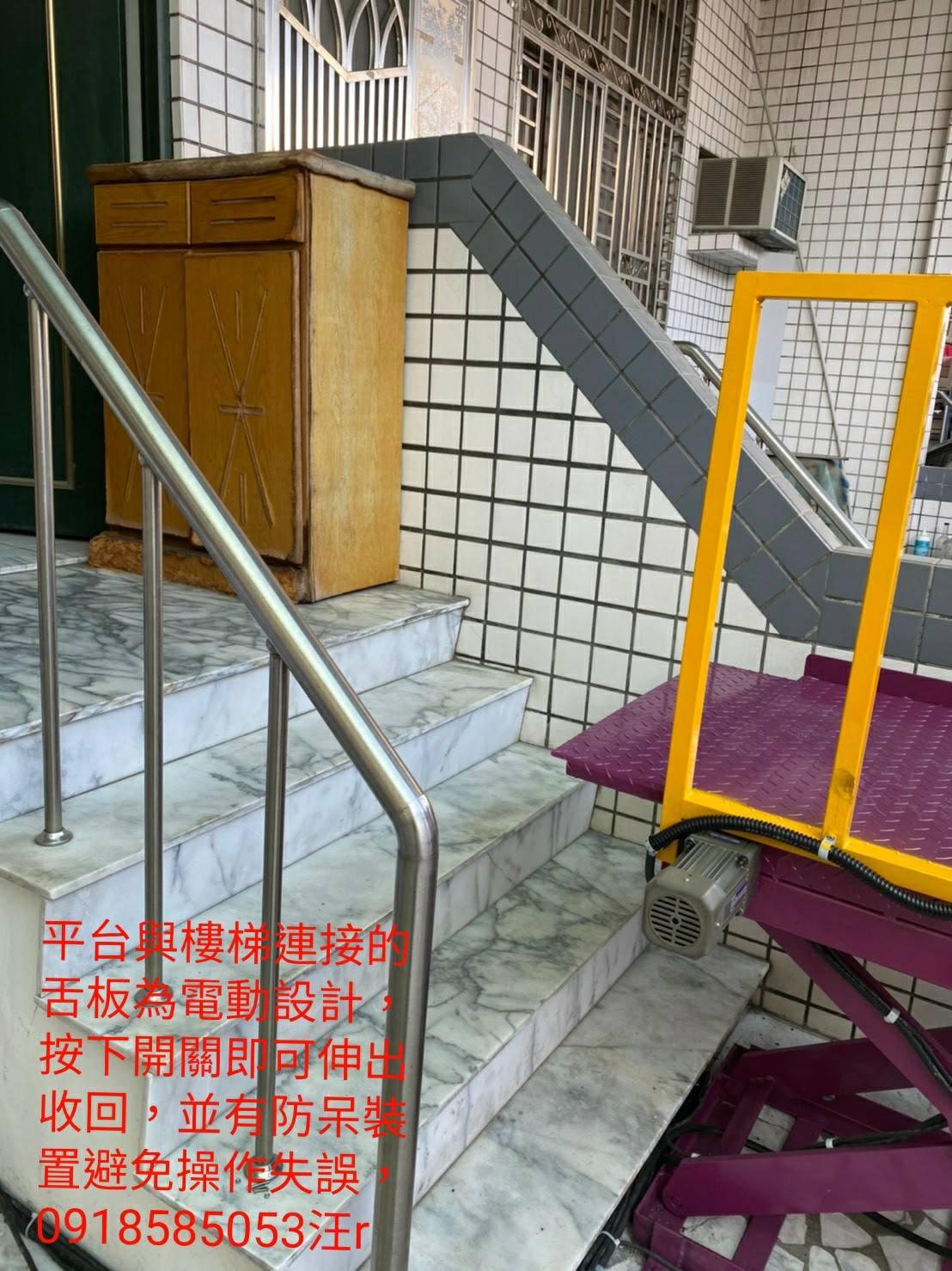 電動油壓式輪椅升降平台