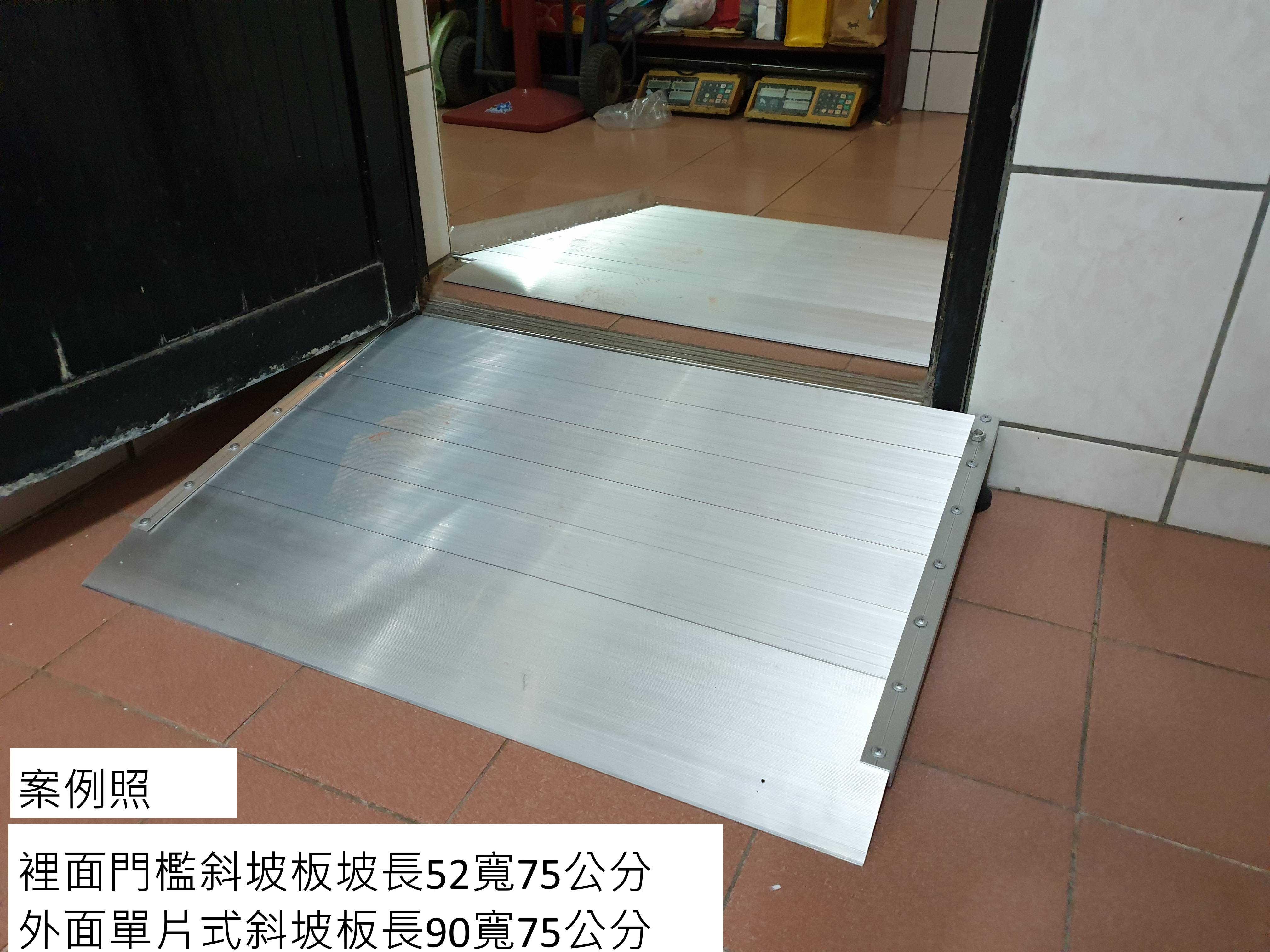 門檻斜坡板單側 案例1