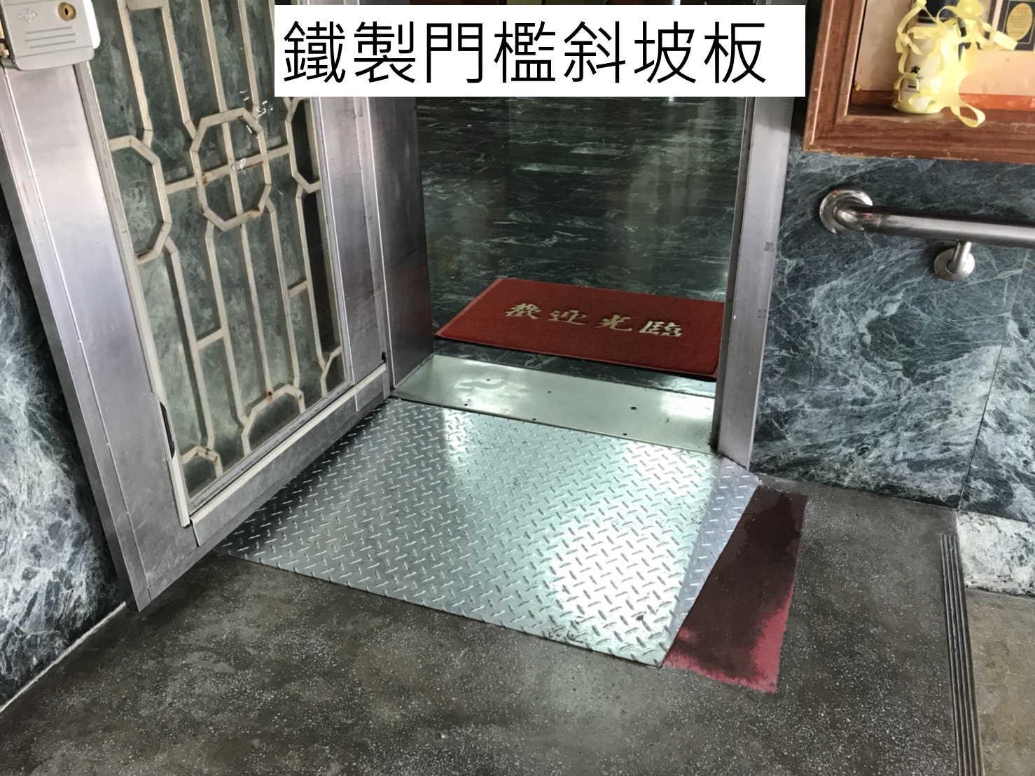 訂做鐵製門檻斜坡板