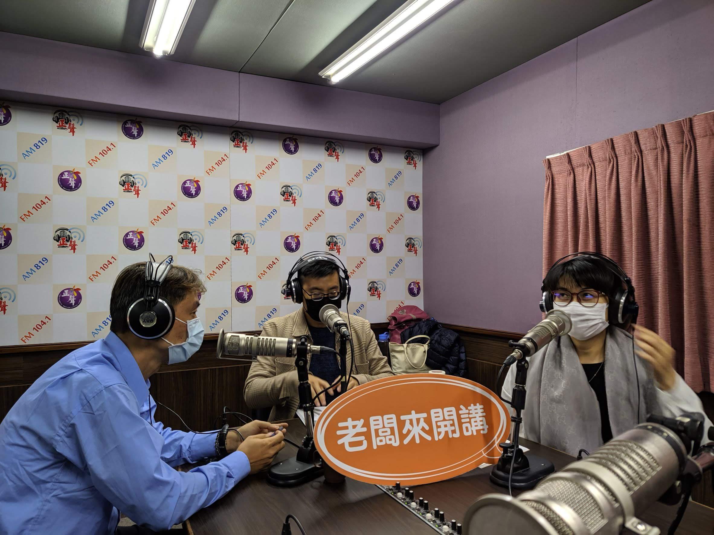 正聲廣播電台 老闆來開講節目受訪